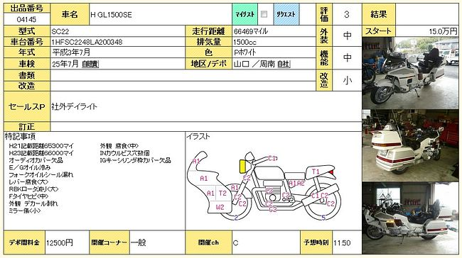 HONDA GOLDWING 1500 SE описание NMB7263  (art-00112183) 4