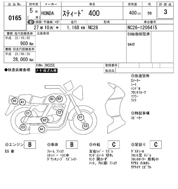 HONDA STEED 400 цена NMB10291  (art-00125144) 16