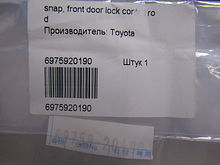 Snap, front door lock control rod