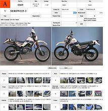 YAMAHA SEROW 225 описание NMB7658  (art-00113985) 11